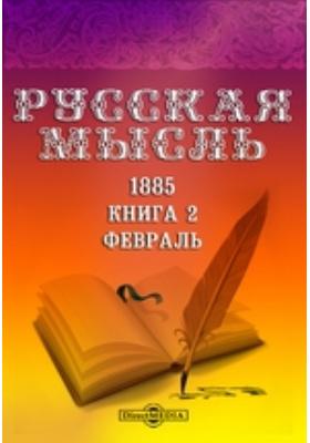 Русская мысль: журнал. 1885. Книга 2, Февраль