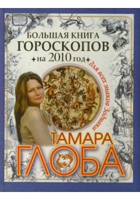 Большая книга гороскопов на 2010 год для всех знаков Зодиака