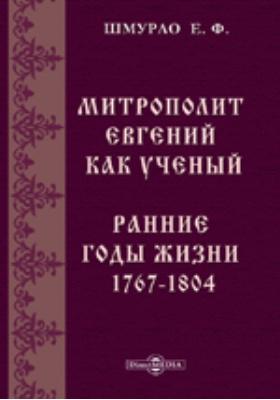 Митрополит Евгений как ученый. Ранние годы жизни. 1767-1804