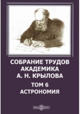 Собрание трудов академика А. Н. Крылова. Т. 6. Астрономия