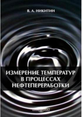 Измерение температур в процессах нефтепереработки