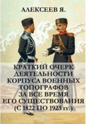 Краткий очерк деятельности Корпуса военных топографов за все время его существования (с 1822 по 1923 гг.)