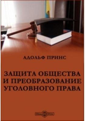 Защита общества и преобразование уголовного права