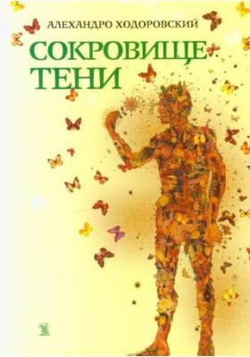 Сокровище тени = El tesoro de la sombra : Притчи и сказки