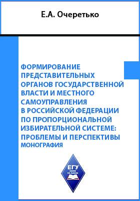 Формирование представительных органов государственной власти и местного самоуправления в Российской Федерации по пропорциональной избирательной системе: проблемы и перспективы