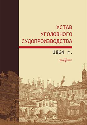 Устав уголовного судопроизводства 1864 г