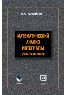 Математический анализ. Интегралы: учебное пособие