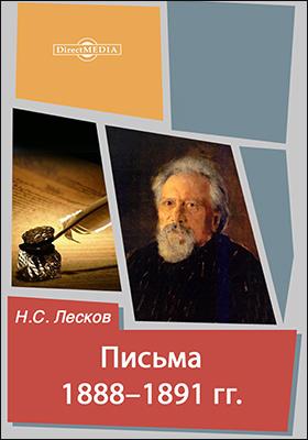 Письма 1888-1891 гг