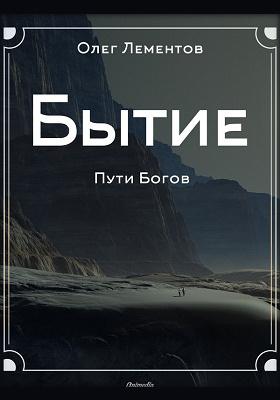 Бытие : пути богов: художественная литература
