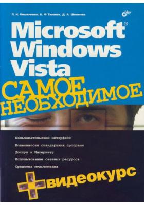 Microsoft Windows Vista. Самое необходимое (+ видеокурс на CD-ROM)