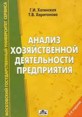 Анализ хозяйственной деятельности предприятия (на примере предприятия сферы услуг) : Учебное пособие. 2-е издание, переработанное и дополненное