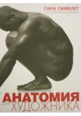 Анатомия для художника = Anatomy for the Artist