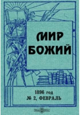 Мир Божий год. 1896. № 2, Февраль