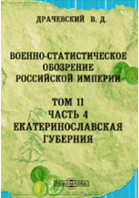 Военно-статистическое обозрение Российской империи. Т. 11, Ч. 4. Екатеринославская губерния