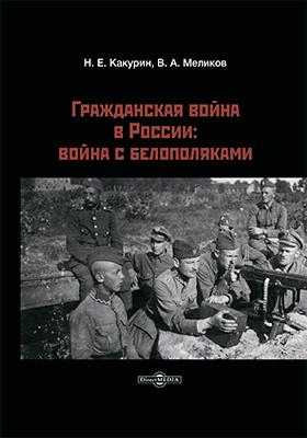 Гражданская война в России : война с белополяками