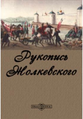 Рукопись Жолкевского: монография