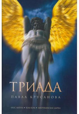 Триада : Романы