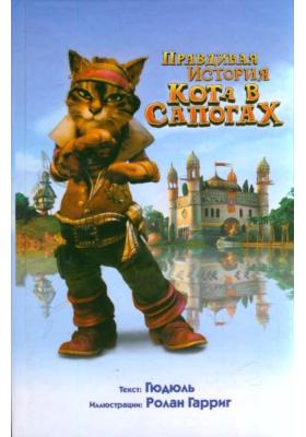 Правдивая история Кота в сапогах = La V?ritable Histoire du Chat Bott?