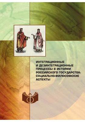 Интеграционные и дезинтеграционные процессы в истории российского государства : социально-философские аспекты
