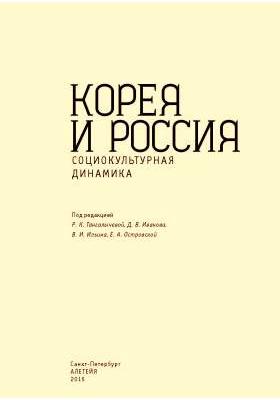 Корея и Россия : социокультурная динамика: коллективная монография