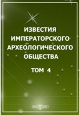 Известия Императорского Археологического общества: журнал. 1863. Т. 4