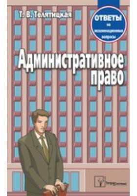 Административное право : Ответы на экзаменационные вопросы: пособие