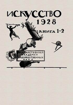 Искусство: журнал. 1928. Книга 1-2, Том IV, Ч. 1