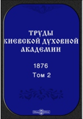 Труды Киевской духовной академии. 1876. Т. 2