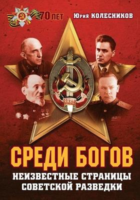 Среди богов : неизвестные страницы советской разведки: документальный роман