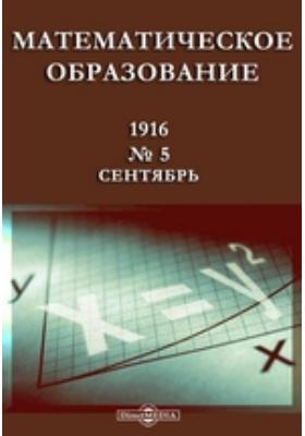 Математическое образование. 1916. № 5, Сентябрь