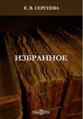 Избранное : сборник статей: сборник научных трудов
