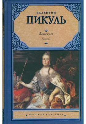 Фаворит. В 2-х книгах. Книга I : Его императрица. Роман-хроника