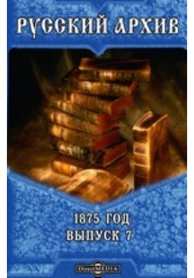 Русский архив: журнал. 1875. Вып. 7