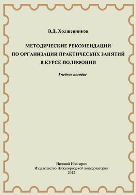 Методические рекомендации по организации практических занятий в курсе полифонии: учебное пособие