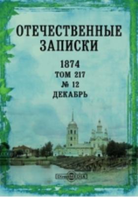 Отечественные записки: журнал. 1874. Т. 217, № 12, Декабрь