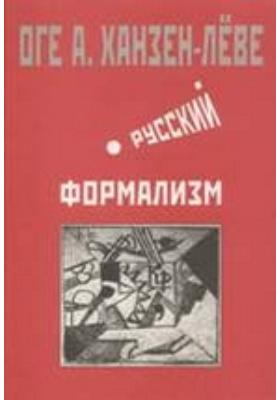 Русский формализм. Методологическая реконструкция развития на основе принципа остранения: научно-популярное издание