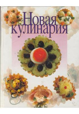 Новая кулинария