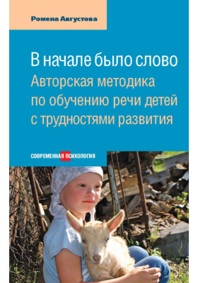 В начале было слово : Авторский метод по обучению речи детей с трудностями развития: научно-популярное издание