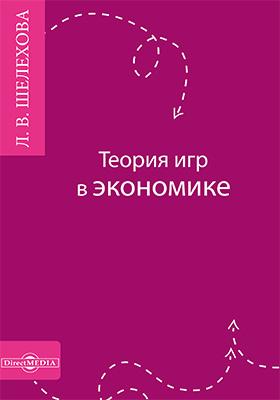 Теория игр в экономике: учебное пособие