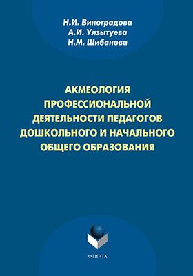 Акмеология профессиональной деятельности педагогов дошкольного и начального общего образования: монография