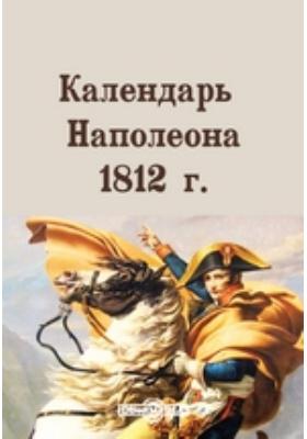 Календарь Наполеона 1812 г.: документально-художественная