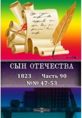 Сын Отечества : 1823: историко-документальная литература, Ч. 90. № 47-53