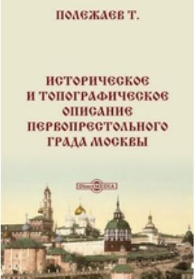 Историческое и топографическое описание первопрестольного града Москвы