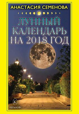 Лунный календарь на 2018 год: научно-популярное издание