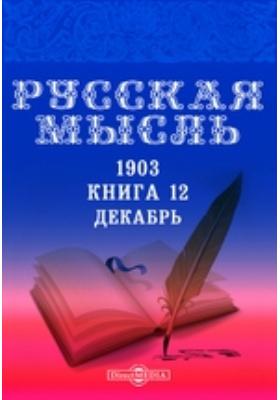 Русская мысль: журнал. 1903. Книга 12, Декабрь