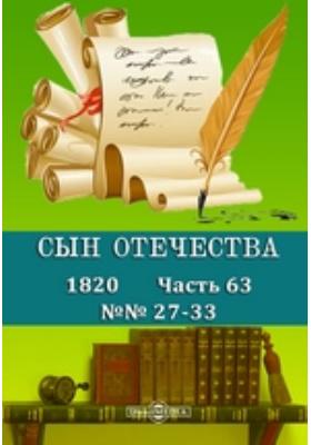 Сын Отечества: журнал. 1820. №№ 27-33, Ч. 63