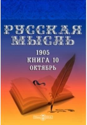 Русская мысль. 1905. Книга 10, Октябрь