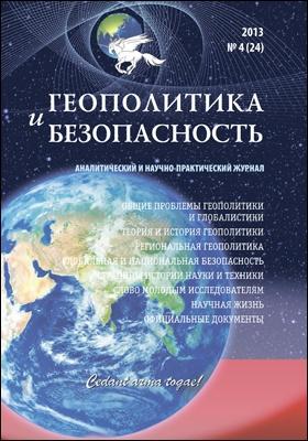 Геополитика и безопасность = Geopolitics and security: аналитический и научно-практический журнал. 2013. № 4(24)