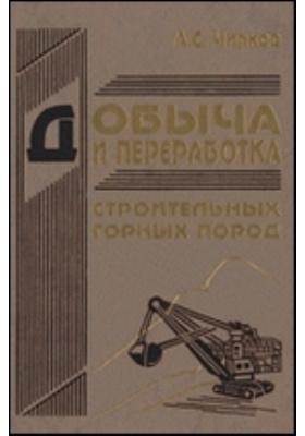 Добыча и переработка строительных горных пород: учебник