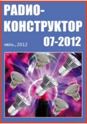 Радиоконструктор. 2012. № 7